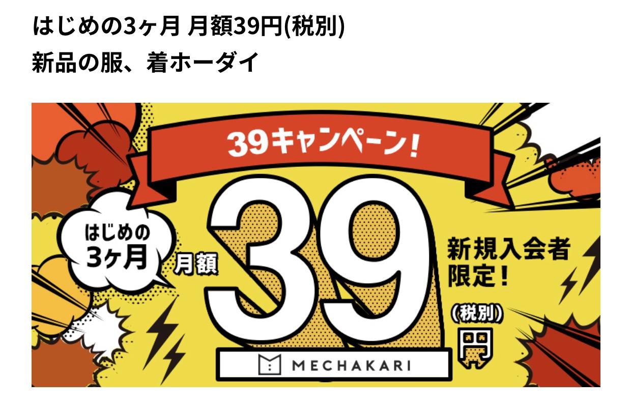 30代主婦が『メチャカリ』を使った感想、今なら月はじめの3ヵ月月額39円(税別)